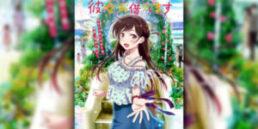อนิเมะ Kanojo Okarishimasu สะดุดรักยัยแฟนเช่า ทุกตอน ซับไทย