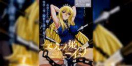 Elf Hime Nina OVA ตอนที่ 1-2 ซับไทย