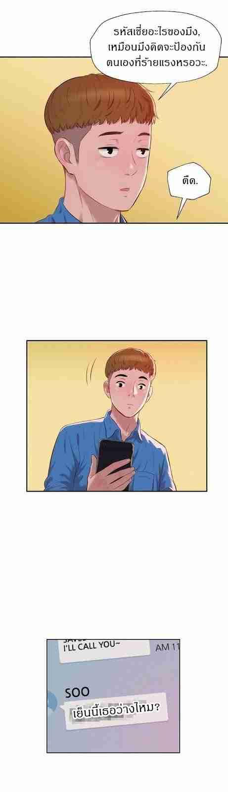 โดจิน Doujin รับน้องใหม่ของนายไก่อ่อน(10)