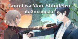 Tantei wa Mou, Shindeiru นักสืบตายแล้ว ซับไทย ทุกตอน